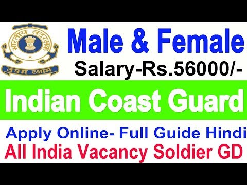 Join Indian Coast Guard Soldier GD Recruitment 2018 ,Apply Online Coast Guard Bharti 2018