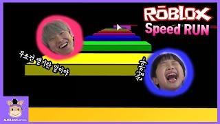 이번엔 무조건 깬다! 로블록스 스피드런 4 (씬남주의ㅋ) ♡ 말이야 로블록스 미니 게임 놀이 2탄 Robolox Speed Run 4   말이야와게임들 MariAndGames