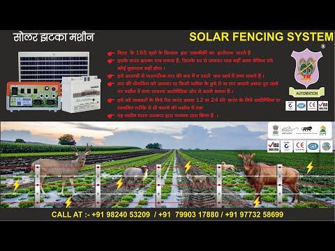 नीलगाय-को-झटका-मशीन-से-भागते-हुए-आंखों-से-देखे- -jatka-machine(-solar-fence-guard-)-jk-automation