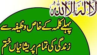Kalma Tayyaba k Khas Wazifa se Har Masla Hal Har Hajat o Murad Pori