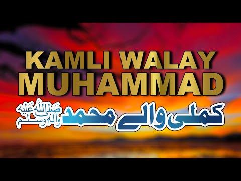 kamli-walay-muhammad-to-sadke-mein-jaan---imran-ali-khan---best-qawwali---hq-studio