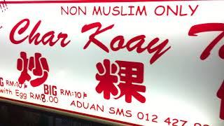 Char Kway Teow Penang