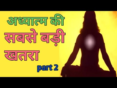 Mantra Dhyan Yog karne se Khatra kya hai.part 2 - ???