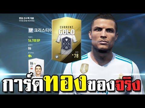 มือทอง 3018 เปิดการ์ด เงินจริง FIFA Online 4 ครั้งแรก โคตรมา!!