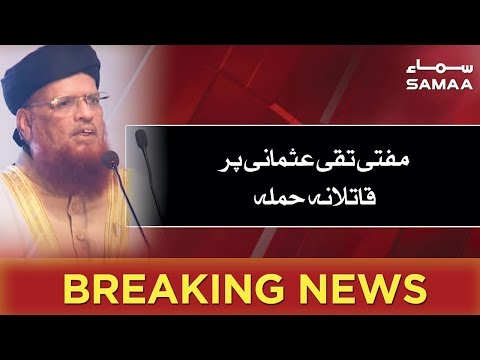 Breaking News | Mufti Taqi Usmani Per Qatilana Hamla | 22 March 2019