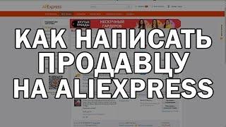 видео Как написать продавцу в алиэкспресс