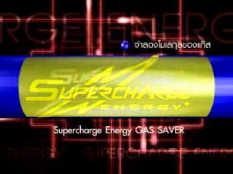 Supercharge Energy GAS SAVER .mp4