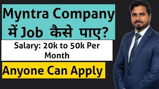 Myntra Company में Job  कैसे पाए | Salary up to 60k Per Month | Anyone Can Apply
