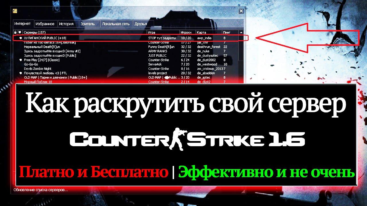 Бесплатная раскрутка сайтов counter-strike php пишем движок для сайта