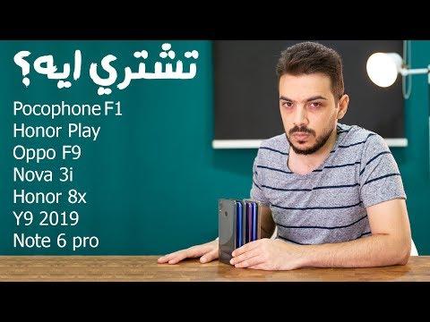الرد علي الاسئلة الممنوعة والشائكة | تشتري Oppo F9 ولا Nova 3i ولا Honor 8x ولا Y9 2019 ؟