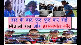 Mitali Raj and Harmanpreet Kaur Crying After Lost Against England || Women's Cricket World Cup final