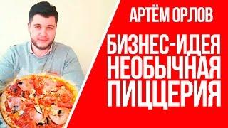 БИЗНЕС-ИДЕЯ - Необычная пиццерия | Идеи бизнеса из Америки | Артем Орлов