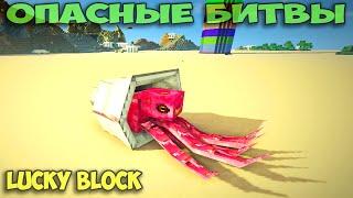 ч.65 Опасные битвы в Minecraft - Неведомая ХРЕНЬ (Lycanites mobs)