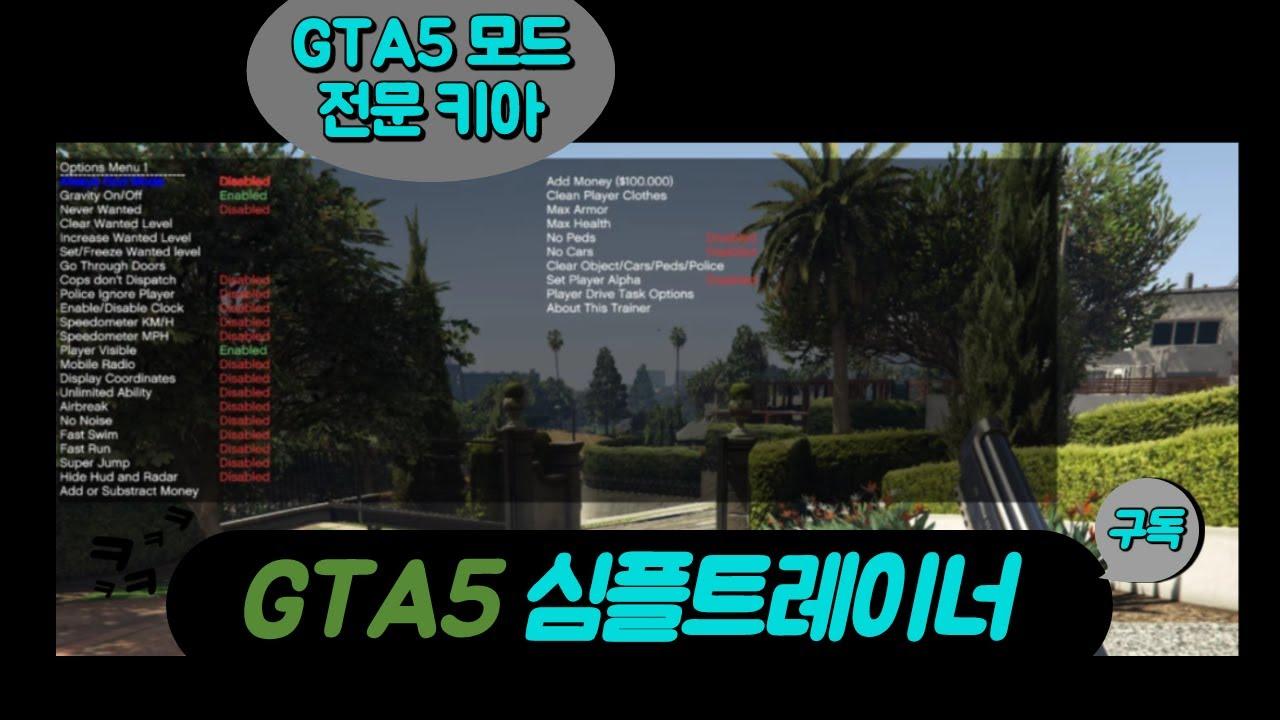 GTA5 - 트레이너 설치법!! - YouTube