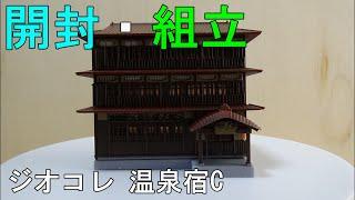 鉄道模型Nゲージ【やってみた】建物コレクション 温泉宿Cを組み立ててみた