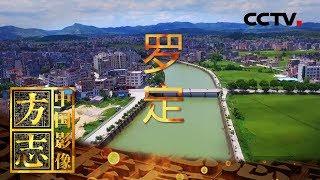 《中国影像方志》 第279集 广东罗定篇  CCTV科教