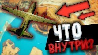 ЧТО ВНУТРИ САМОЛЁТА? - PlayerUnknown's Battlegrounds.