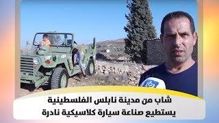 شاب من مدينة نابلس الفلسطينية يستطيع صناعة سيارة كلاسيكية نادرة