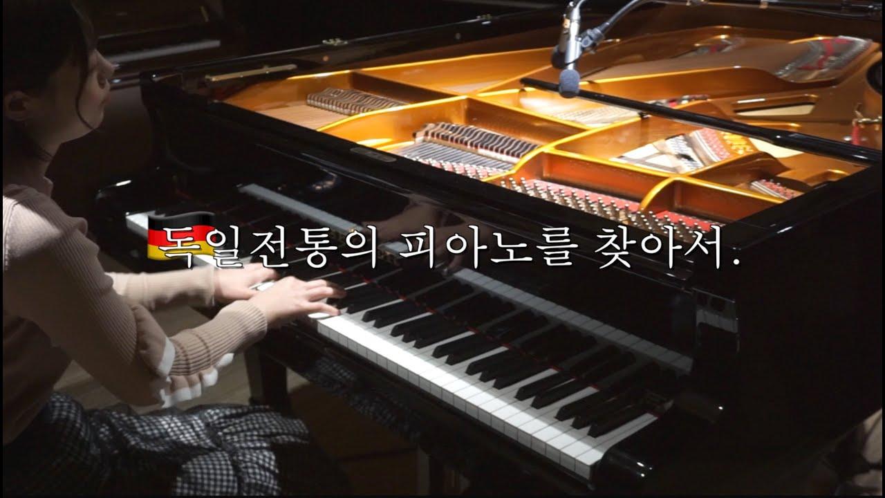 독일전통의 피아노를 찾아서.