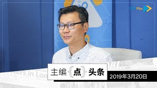 Publication Date: 2019-03-20 | Video Title: 【主编点头条】2019年3月20日