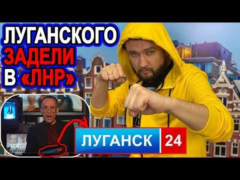 Луганский смотрит видео про себя