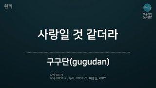 [모플레이] 구구단(gugudan) - 사랑일 것 같더라