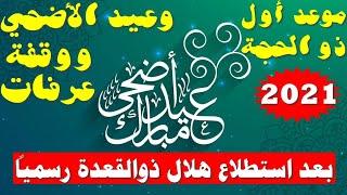موعد عيد الاضحي 2021 - 1442 واول ايام ذي الحجة في السعودية ومصر والجزائر والعراق وكل الدول العربية !