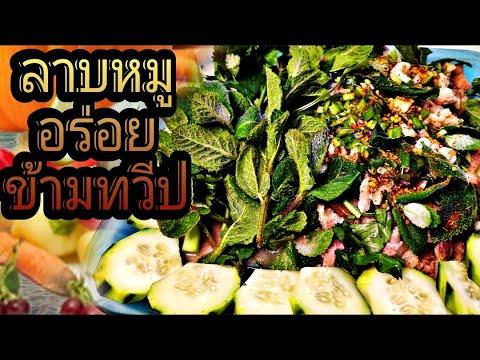 สาวไทยในอเมริกา/ลาบหมูแซบข้ามทวีปใส่สามสิบกลีบนำ/อาหารอิสานในต่างแดน/Thai food In America/Thai food