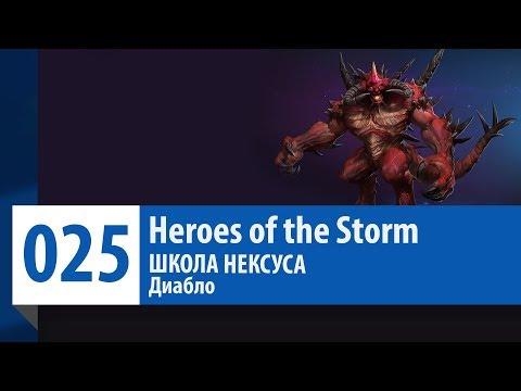 видео: Школа Нексуса -Диабло (Гайд, Руководство, Обзор) | heroes of the storm