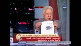 مرتضى منصور: ''الشوبكي'' وصف ثورة 30 يونيو بالانقلاب.. وعبد المنعم ''حزب وطني'' - (فيديو)