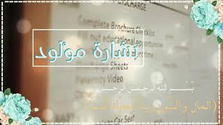 بشارة مولود عبد العزيز