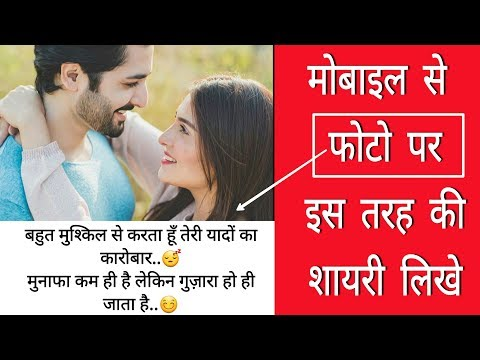Photo Me Shayari Kaise Likhe - How To Writes Quotes In Photos | Satjal Brothers Production