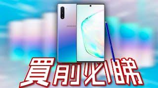【偽開箱】Galaxy Note 10+ 試玩評測