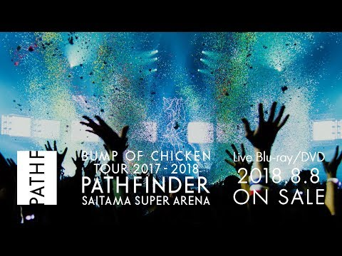 LIVE BD/DVD「BUMP OF CHICKEN TOUR 2017-2018 PATHFINDER SAITAMA SUPER ARENA」スポット