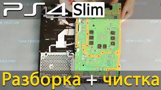 PS4 Slim разборка, чистка и замена термопасты