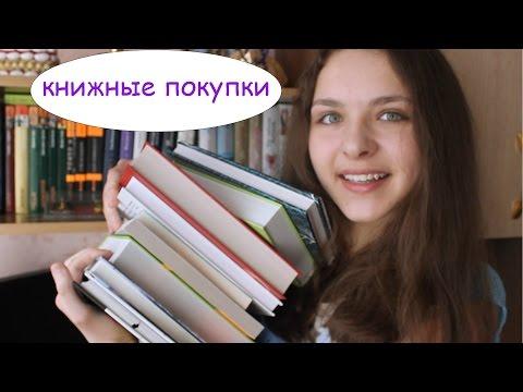 Книжные покупки || февраль