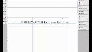 01 ВИДЕОУРОК. Шаблон газеты, создание колонтитулов в Adobe InDesign CS6