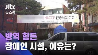 """장애인 시설, 여럿이 한 방 생활…""""환기·거리두기 힘들어"""" / JTBC 뉴스룸"""