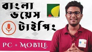 Bangla Voice Typing - Mobile + PC | Ridmik Keyboard screenshot 5