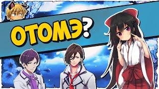 Что такое Отомэ?