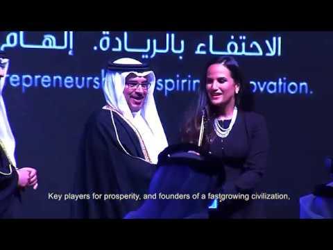 The Bahrain Awards for Enterpreneurship Video Produced by Motivate Events & Media Bahrain