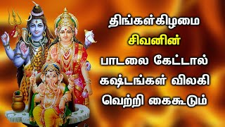 LORD SIVA BLESS YOU SUCCESS IN YOUR PROJECTS AND BUSINESS | Lord Shiva Tamil Devotional Songs