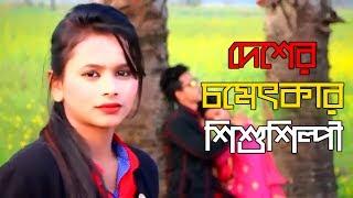 চমেৎকার শিশুশিল্পী 'z Of Bangladesh | Bangla Fun | Funny Video Bangla | ভিডিওথেরাপী