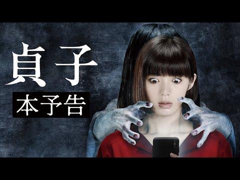 映画『貞子』本予告/呪いは、投稿動画から