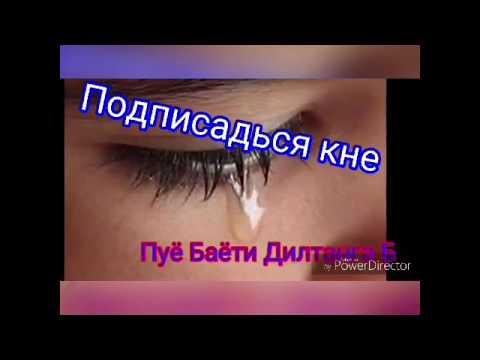 ПУЁ БАЁТИ МП3 ВСЕ ПЕСНИ СКАЧАТЬ БЕСПЛАТНО