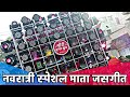 Navratri Special Mata Jasgeet - Gauri Kripa Dhumal In Ganesh Jhanki Raipur 2018   Benjo Dhumal
