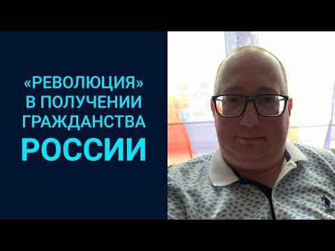 «Революция» в получении гражданства России