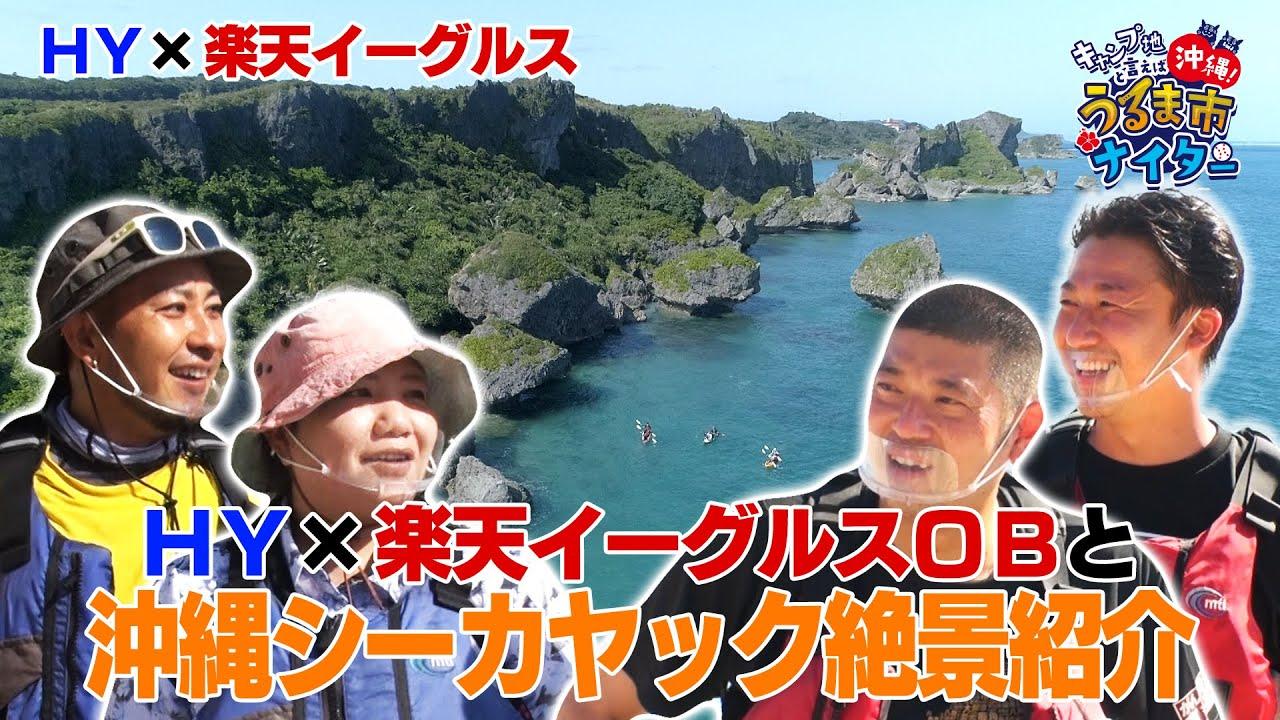 【楽天イーグルスコラボ】沖縄の絶景スポットでガチンコ対決!沖縄に来たらいくべき海はここだ!