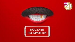 "Download ""Comedy Club. Поставь по-братски"" на ТНТ4! Богиня Дискотеки, Галустякула и другие. Mp3 and Videos"