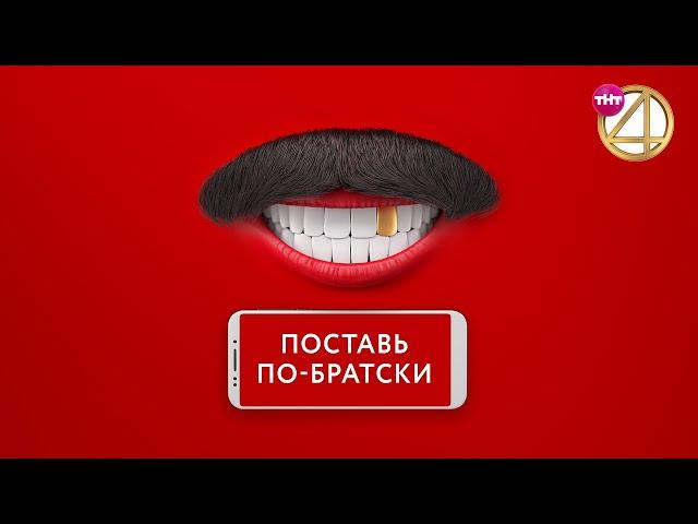 """Comedy Club. Поставь по-братски"" на ТНТ4! Богиня Дискотеки, Галустякула и другие."
